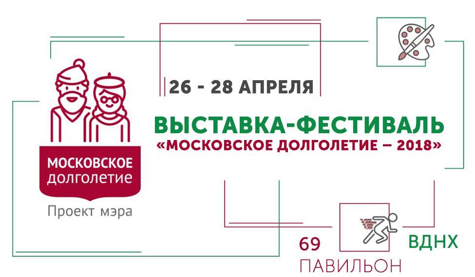 Выставка-фестиваль «Московское долголетие – 2018»